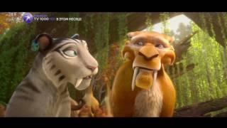 Ледниковый период: Столкновение неизбежно - промо фильма на TV1000 Premium HD
