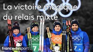 JO 2018 : Biathlon - Relais Mixte : Revivez la victoire magique du relais tricolore !