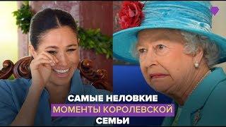 Самые неловкие моменты королевской семьи