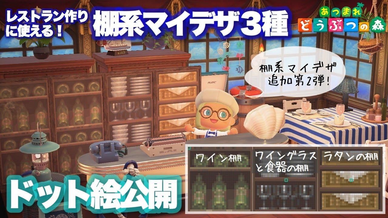 【あつ森】マイデザ ドット絵公開|レストランに使える棚3種|【Animal Crossing】Mydesign - Shelf 3type for Restaurant - Pixel art