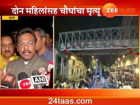 Vinod Tawade On Foot Over Bridge Collapse Near CSMT Railway Station