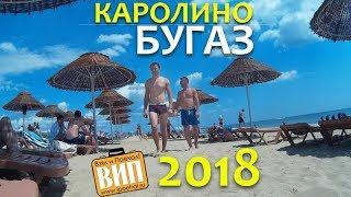 Каролино-Бугаз, Украина. Пляж, море, отели, базы отдыха, море и отзывы 2019