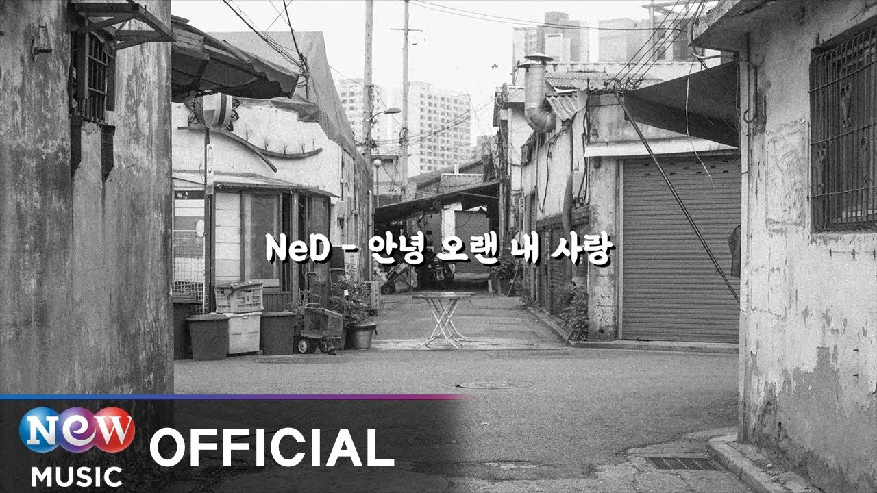 [LYRIC VIDEO] NeD (네드) - Good Bye, My Love (안녕 오랜 내 사랑)