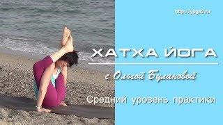 Хатха Йога с Ольгой Булановой. Средний уровень практики
