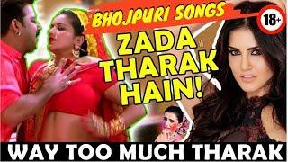 Tharki Bhojpuri Songs | Funny Bhojpuri Songs Roast | Sangeet bhojpuri