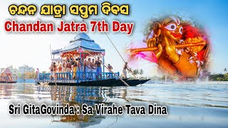 ଚନ୍ଦନ ଯାତ୍ରା ସପ୍ତମ ଦିବସ | Chandan Jatra 7th Day | Song SriGitaGovinda : Sa Virahae Tava Dina