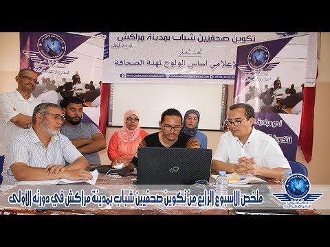 ملخص الاسبوع الرابع من تكوين صحفيين شباب بمدينة مراكش في دورته الأولى