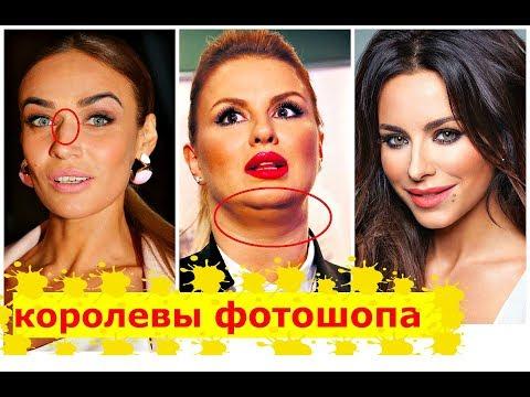 Звёзды, которых ПОЙМАЛИ на ФОТОШОПЕ!