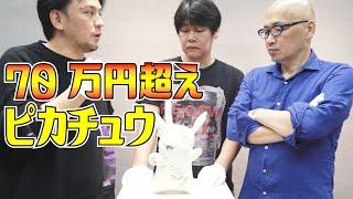 【偽物撲滅】 ダニエルアーシャム の ピカチュウ が1体70万円以上する件