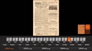 Газеты военного времени