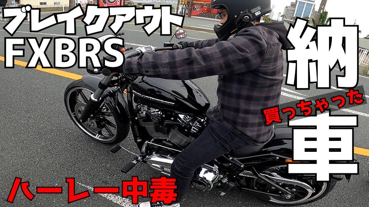 【納車】ハーレー中毒!ブレイクアウト納車!FXBRS 勢いでバイクを乗り換える若者に怖い物は無い!!