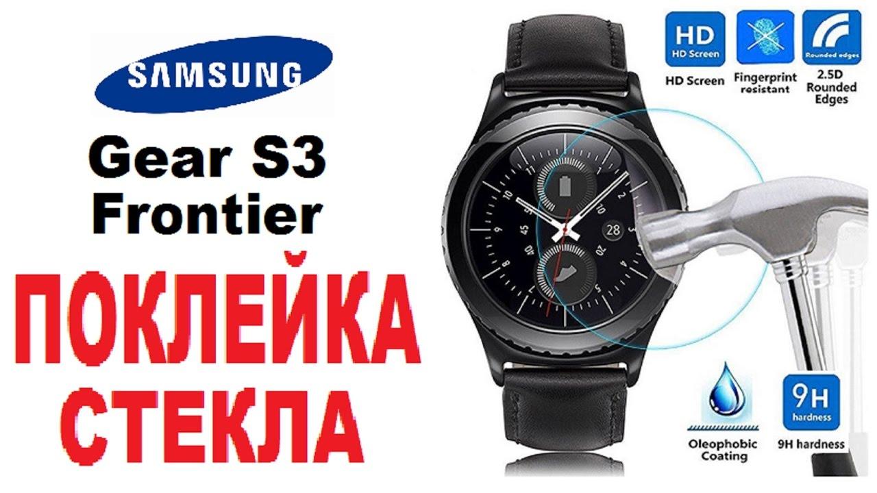 Поклейка стекла на часы Samsung Gear S3 Frontier /sticky glass on the watch Samsung Gear S3 Frontier
