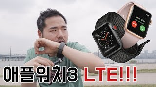 애플워치3 Lte 대박! 한강에서 아이폰 없이 워치만으로 치킨 배달 시켜버리기