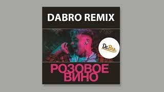 Dabro Remix Элджей Розовое вино