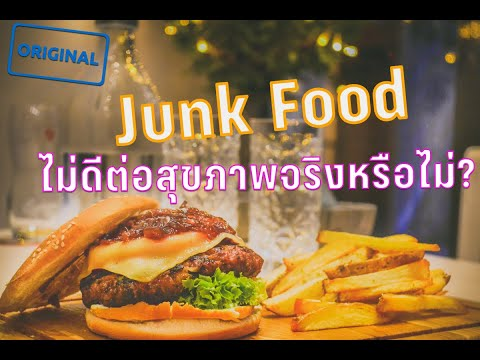Junk Food กินเยอะเกินไปไม่ดีต่อสุขภาพจริงหรือ?| รู้หรือไม่ - DYK - วันที่ 10 Oct 2019