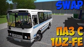 Паз с 1UZ-FE | City Car Driving