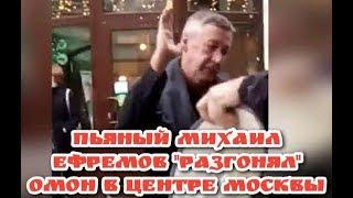 Михаил Ефремов пытался разогнать ОМОН в Москве через громкоговоритель.andquotЯ пьяный просто в г...оandquot.