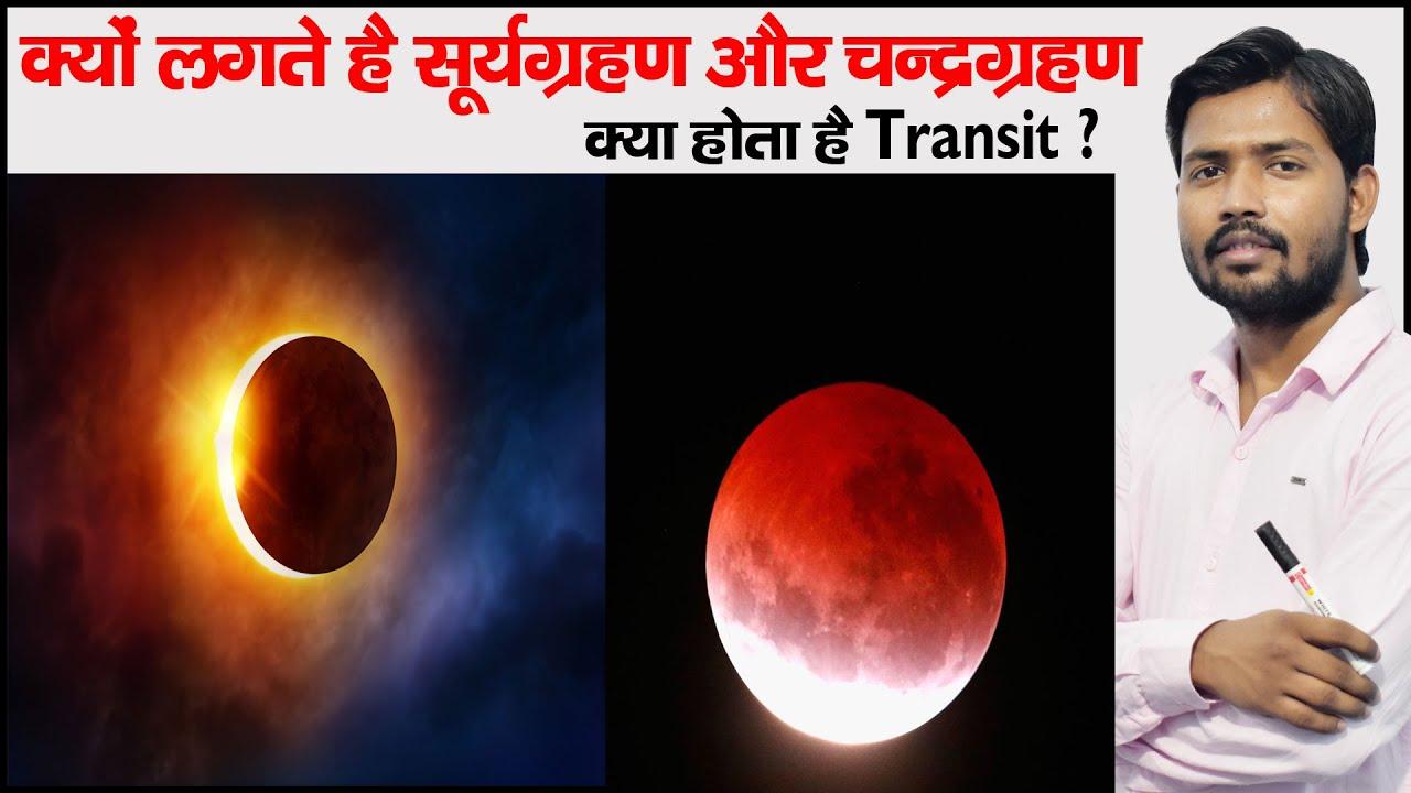 चंद्र ग्रहण   सूर्य ग्रहण   Eclipse   Solar Eclipse   Lunar Eclipse   Transit   राहु और केतु