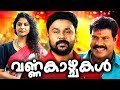 Varnakazhchakal Malayalam Full Movie # Malayalam Comedy Movies 2017 # Malayalam Full Movie 2017