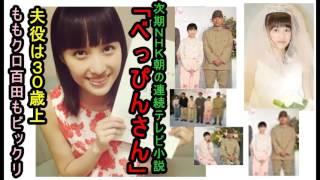 百田 かわいい ビックリ 清楚 朝ドラ「べっぴんさん」 夫役は30歳上 ...