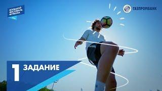 «Большой фестиваль футбола»: первое задание