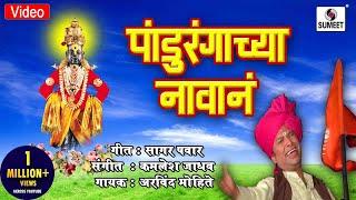 Pandurangachya Navana Pandhari Dumdumli- Shree ...