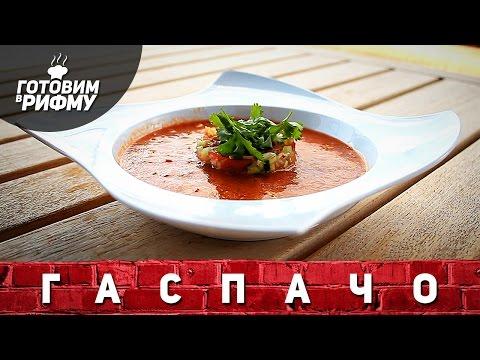 Рецепт ГАСПАЧО