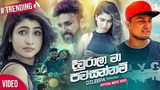 Diwurala Ma (දිවුරාලා මා) - Dileepa Saranga (Official Music Video) | Dewiyanpalla