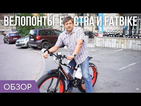 видео: Велопонты: electra, bigfoot, fatbike - самые красивые и крутые велосипеды.