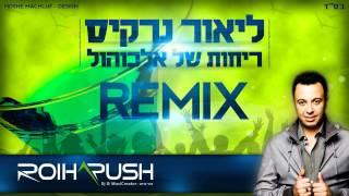ליאור נרקיס - ריחות של אלכוהול (Roi Harush Remix)
