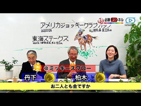 """【AJCC 2020予想】的中のポイントは""""天気"""" スタミナとパワーを兼備している馬に注目!!"""