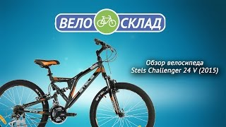 Обзор велосипеда Stels Challenger 24 V (2015)