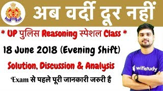 UP पुलिस Reasoning स्पेशल Class I 18 June 2018 (Evening Shift) Paper Solution, Discussion & Analysis