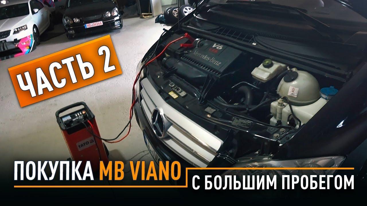 Покупка MB Viano с большим пробегом. Часть 2