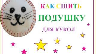 Как сшить подушку для кукол(Моя группа ВКОНТАКТЕ http://vk.com/public75829848 Как сшить подушку для кукол своими руками Hello everyone! Miles Vanilla is a channel..., 2014-10-05T09:41:47.000Z)