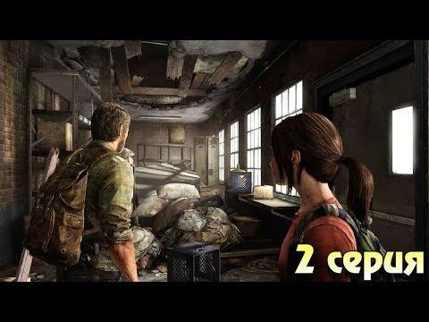 Новые зомби щелкуны! Зе ласт оф ас прохождение #2 Horror Games Zombie
