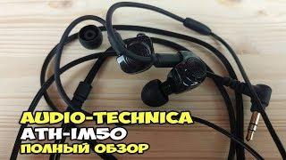 Audio-Technica ATH-IM50 - это вам не пистоны. Полный обзор