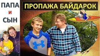 Пропажа байдарок. Куда уплыли? Как достать? Папа и Сын. Алексей и Вова Савченко.