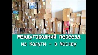 Переезд из Калуги в Москву на ПМЖ Отзыв