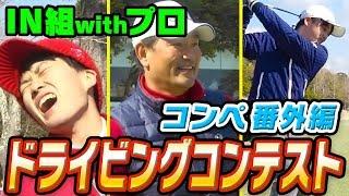 第1回 UUUM GOLFコンペ ドラコン対決!【IN組】