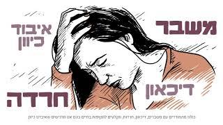 ISTDP ישראל
