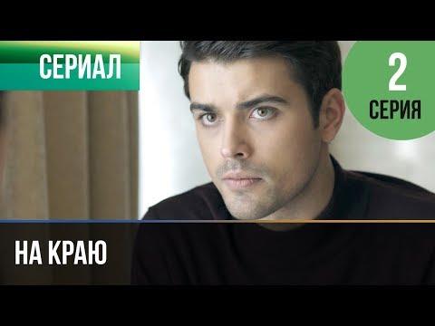 ▶️ На краю 2 серия | Премьера / 2019 / Остросюжетная драма