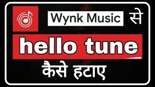Aaj ki video me aapko btauga wynk music app se caller tune stop kaise kare ager aap bhi apna hello karna chahte ho to ko end tak jroor dekhe