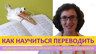 Медицинский английский. Учимся переводить. Часть 1