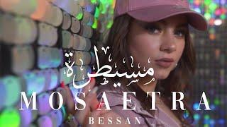 بيسان إسماعيل اغنية مسيطرة كاملة (فيديو كليب حصري) 2020