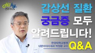 갑상선 질환 궁금증? …
