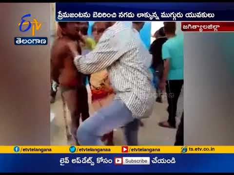 Villagers Beat youth for Demanding Money From lovers | Jagtial Dist