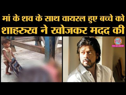 Shahrukh Khan के Meer foundation ने  Muzaffarpur railway station video में दिखे kid को donation दिया