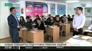 МОН РК разработает новые стандарты обучения для профтехколледжей