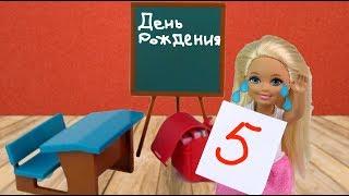 ПАРТА В ПОДАРОК НА ДЕНЬ РОЖДЕНИЯ Эвелина Плачет Мультик Куклы #Барби Про школу